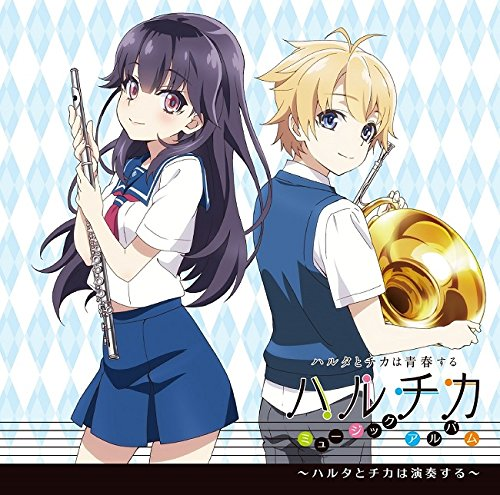 TVアニメ「ハルチカ~ハルタとチカは青春する~」ミュージックアルバム「ハルタとチカは演奏する」