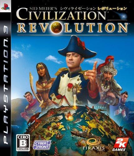 シヴィライゼーション レボリューション スタンダード - PS3