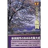 ふるさと長岡―懐かしい写真でつづる決定版写真集! 保存版