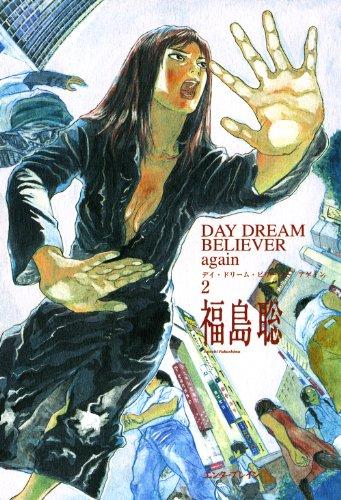 DAY DREAM BELIEVER again 2 (HARTA COMIX)