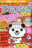 てんつなぎランド 2011年 02月号 [雑誌]