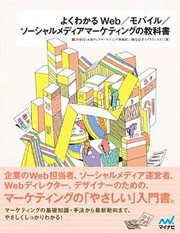 [櫻沢 信行(大倉ウェブマーケティング事業部), 林 なほ子(パララックス)]のよくわかるWeb/モバイル/ソーシャルメディアマーケティングの教科書 教科書シリーズ