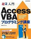 超入門 AccessVBAプログラミング講座