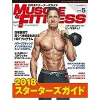 『マッスル・アンド・フィットネス日本版』2018年5月号
