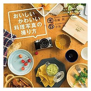 おいしいかわいい料理写真の撮り方 (手持ちのカメラとスマホで撮れるフードスタイリングと撮影の本)