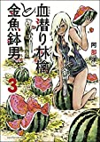 新装版 血潜り林檎と金魚鉢男 3 (アース・スターコミックス)