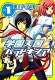 学園天国パラドキシア: 1 (REXコミックス)