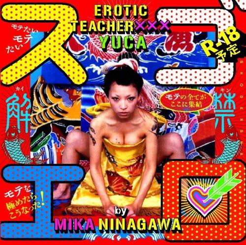EROTIC TEACHER×××YUCA byMIKA NINAGAWAの詳細を見る