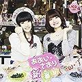 あおい・さおりの新番組(`・ω・´)DJCD Vol.4