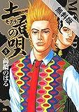 土竜(モグラ)の唄(8)【期間限定 無料お試し版】 (ヤングサンデーコミックス)