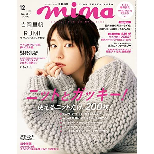 mina(ミーナ) 2017年 12 月号 [雑誌]