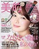 美的(BITEKI) 2017年 04 月号 [雑誌]
