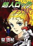 超人ロック ライザ (ヤングキングコミックス)