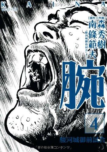 腕~駿河城御前試合~ 4 (SPコミックス)の詳細を見る