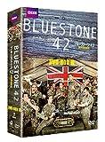 ブルーストーン42 爆発物処理班 DVD-BOX-3