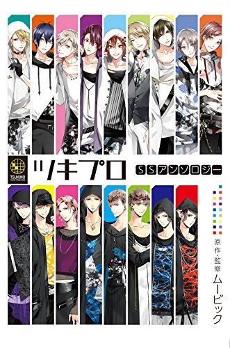 ツキプロSS アンソロジー (ZERO-SUMコミックス)
