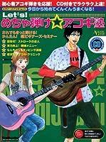 Let's!めちゃ弾け☆アコギ塾 (リットーミュージック・ムック ビギナーズ・アコギ・ムック)