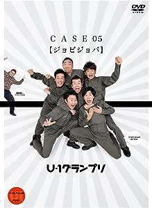 U-1グランプリ CASE05 『ジョビジョバ』 [DVD]