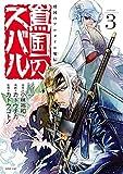 将国のアルタイル嵬伝/嶌国のスバル(3) (シリウスコミックス)