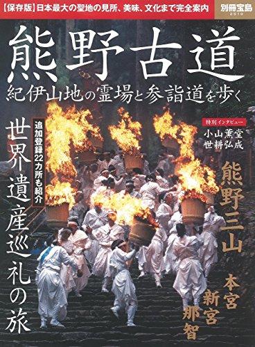 熊野古道 紀伊山地の霊場と参詣道を歩く (別冊宝島 2510)