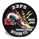 自衛隊グッズ ワッペン 海上自衛隊 第22航空隊 パッチ ベルクロ付き