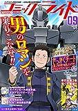 コミックライド2019年9月号(vol.39)