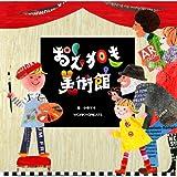 コクヨ ワーククリエイトシリーズ コクヨのえほん 「おえかき美術館」 1冊