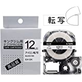 AKEN テプラ アイロン 転写テープ 12mm 透明地黒文字 キングジム テープカートリッジ テプラPRO 布テープ…