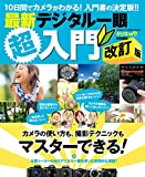 最新デジタル一眼超入門 改訂版 学研カメラムック[Kindle版]