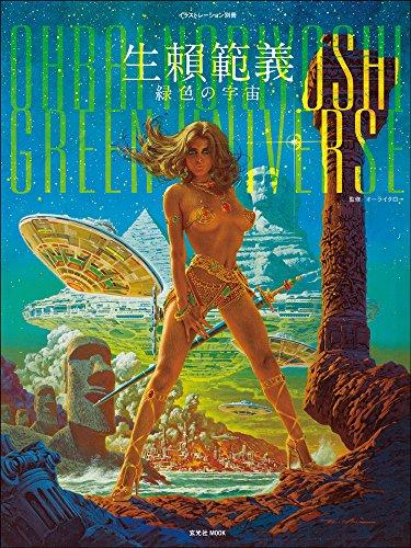 生頼範義 緑色の宇宙 (玄光社MOOK illustration別冊)
