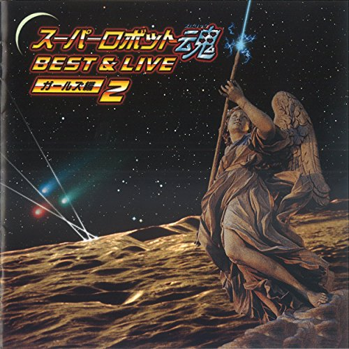スーパーロボット魂 BEST&LIVE ガールズ編2