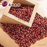 森田農場 北海道産 小豆 柔らかくて渋みの少ない「奇跡のアズキ」☆【晴れ晴れ小豆(あずき)5kg】