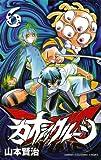 カオシックルーン 6 (チャンピオンREDコミックス)