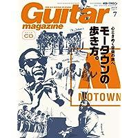 ギター・マガジン 2017年7月号