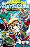 ベイブレード バースト (13) (てんとう虫コロコロコミックス)