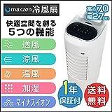 maxzen 冷風扇 冷風機 冷温機能付き タワーファン リモコン タイマー タッチパネル RCH-MX601