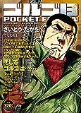 ゴルゴ13 聖なる銀行 (SPコミックス POCKET EDITION)