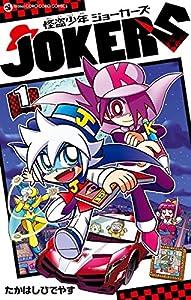 怪盗少年 ジョーカーズ(1) (てんとう虫コミックス)
