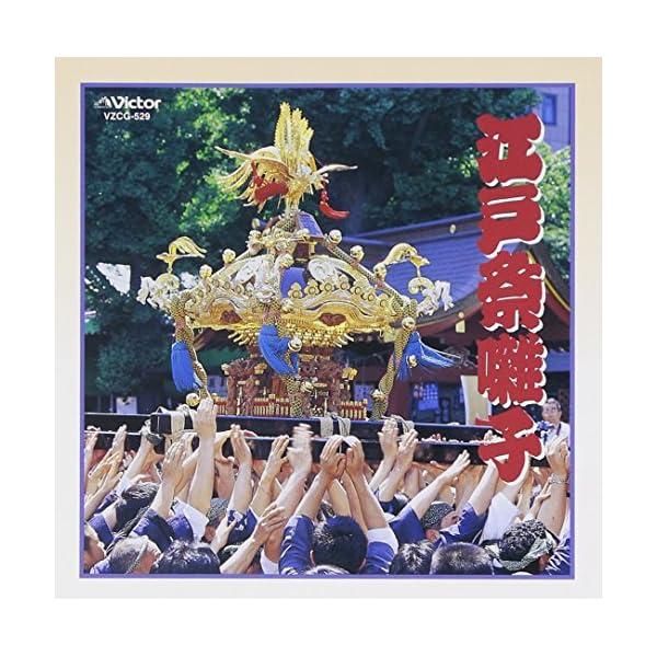 江戸祭囃子の商品画像