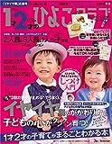1才2才のひよこクラブ2017年冬春号