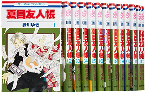 夏目友人帳 コミック 1-20巻セット (花とゆめCOMICS)