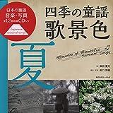 日本の童謡/音楽と写真 四季の童謡 歌景色 <夏> CD付