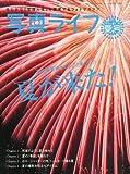 写真ライフ 2010年 07月号 [雑誌]