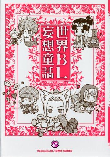 世界BL妄想童話 (kobunsha BLコミックシリーズ)の詳細を見る