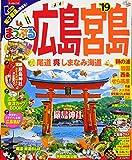 まっぷる 広島・宮島 尾道・呉・しまなみ海道'19 (マップルマガジン 中国 5)