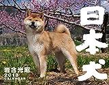 2018カレンダー 日本犬 ([カレンダー])