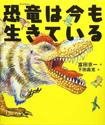 恐竜は今も生きている (ポプラサイエンスランド)の詳細を見る