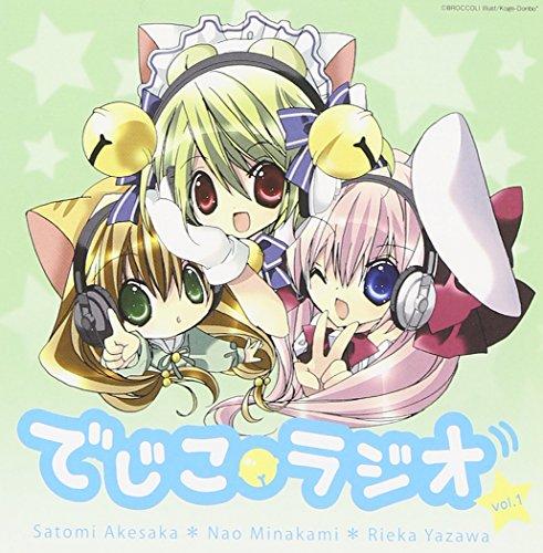 でじこラジオ ラジオCD(1)