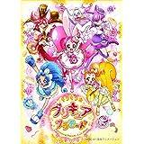 キラキラ☆プリキュアアラモード vol.13 [DVD]