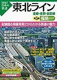 東北ライン 全線・全駅・全配線 第5巻 福島エリア (【図説】日本の鉄道)
